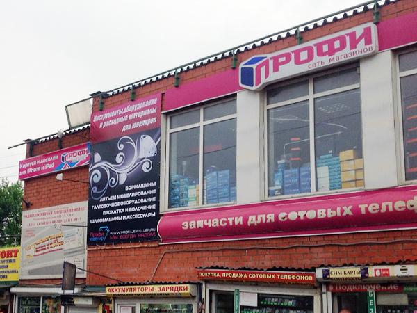 Москва. Радиорынок